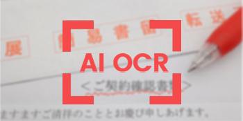 AI OCR
